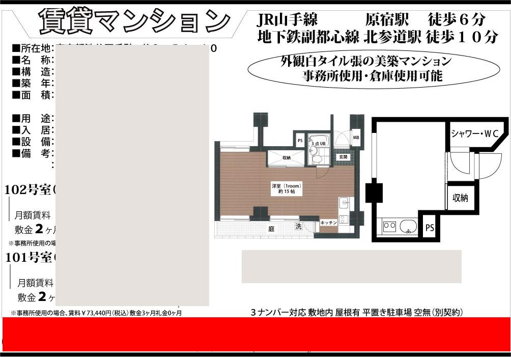 ヴィラ101.102募集図面-(2015.2.9)